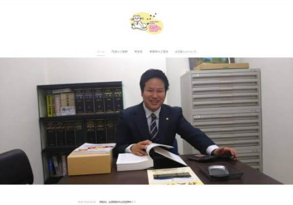 行政書士まるいち法務事務所のホームページ