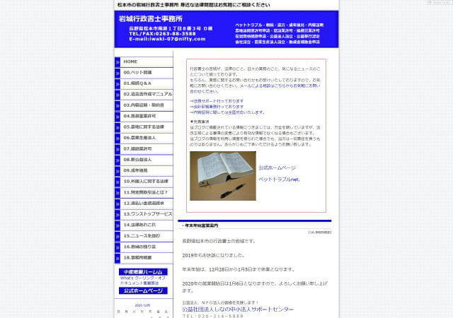岩城久行政書士事務所のホームページ