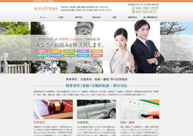 松井法律事務所のホームページ