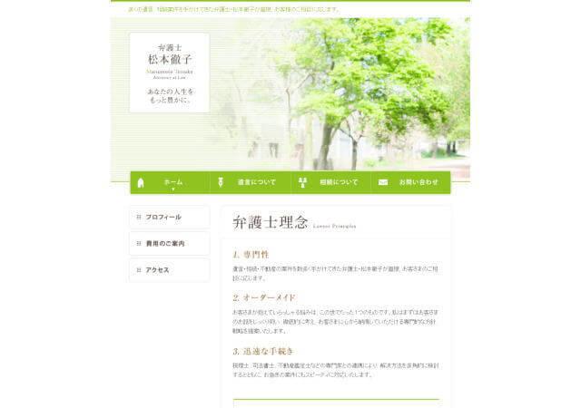 松本綜合法律事務所のホームページ