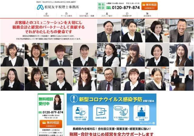 松尾友平税理士事務所のホームページ