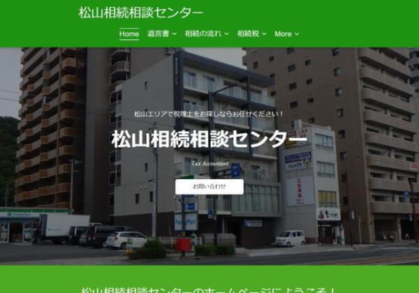 税理士法人 新玉税理士事務所のホームページ