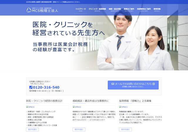 MCS 税理士法人(東京都立川市)