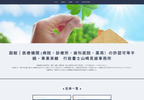 行政書士山﨑英雄事務所のホームページ