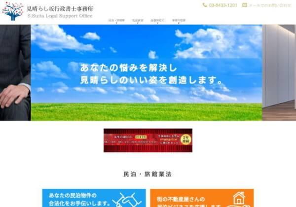 見晴らし坂行政書士事務所のホームページ