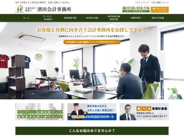 濱田会計事務所のホームページ