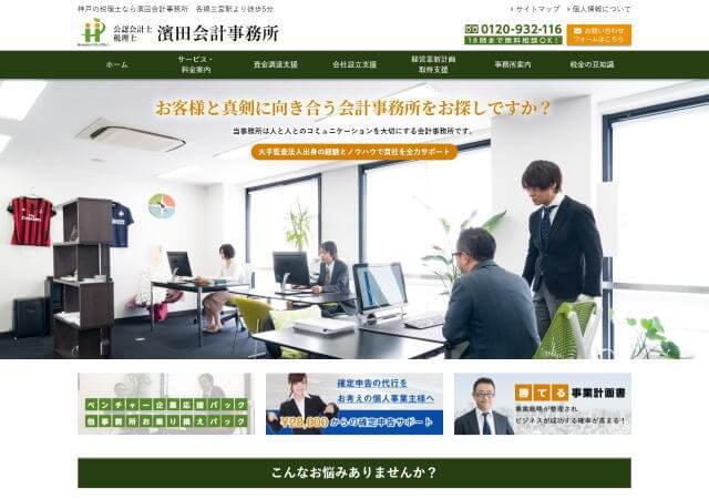 濱田会計事務所(神戸市中央区)