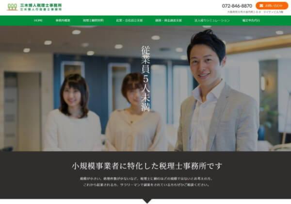 三木博人税理士事務所のホームページ