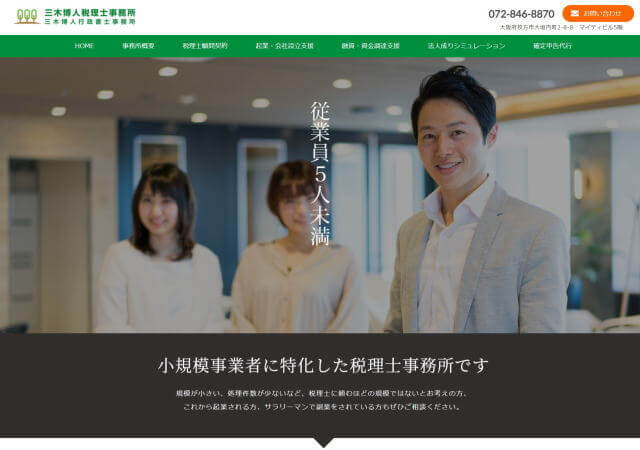 三木博人税理士事務所(大阪府枚方市)