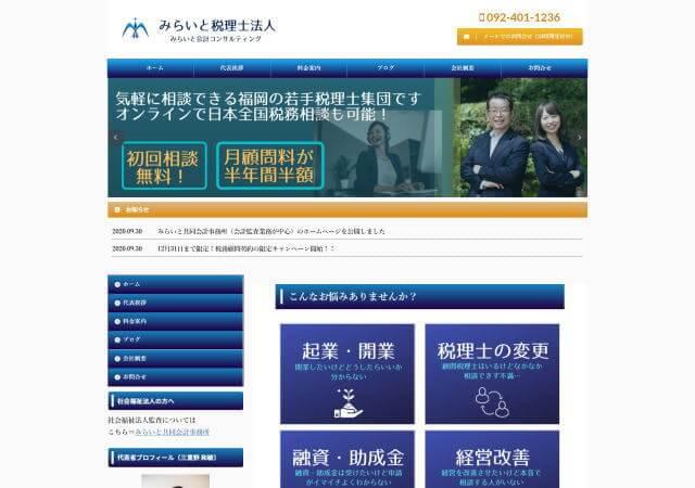 みらいと 税理士法人のホームページ