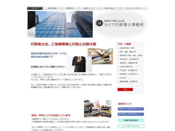 みとで行政書士事務所のホームページ
