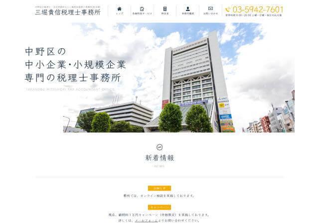 三堀貴信税理士事務所(東京都中野区)