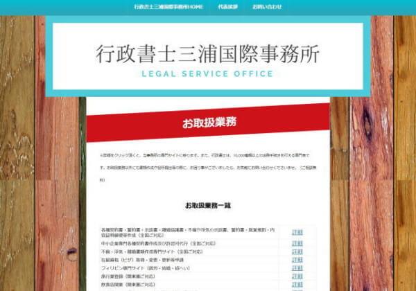 行政書士三浦国際事務所のホームページ