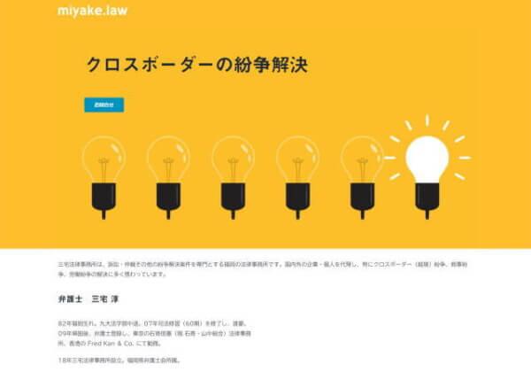 三宅法律事務所のホームページ