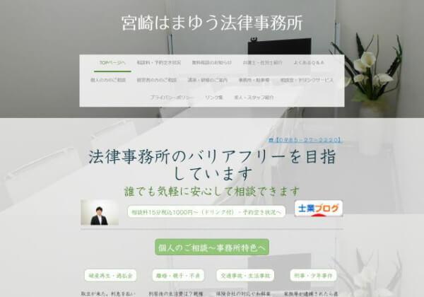 宮崎はまゆう法律事務所のホームページ