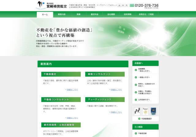 株式会社 宮崎補償鑑定のホームページ