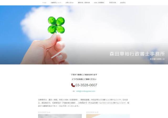 森田章裕行政書士事務所のホームページ