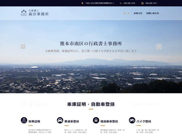 行政書士森田事務所のホームページ