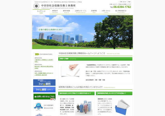 中田谷社会保険労務士事務所のホームページ