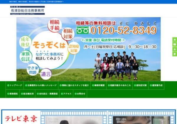 司法書士 長津田総合法務事務所のホームページ