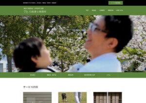 ナカ行政書士事務所のホームページ