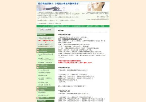 中島社会保険労務事務所のホームページ