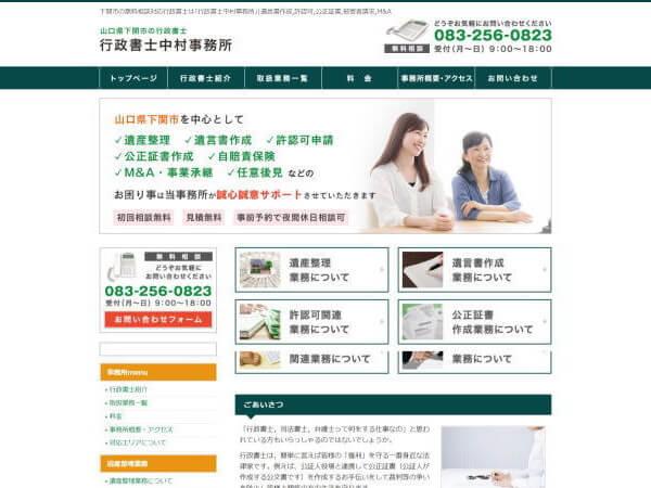 行政書士中村事務所のホームページ