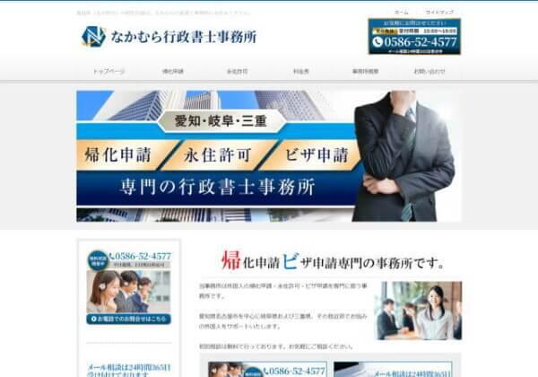 なかむら行政書士事務所のホームページ