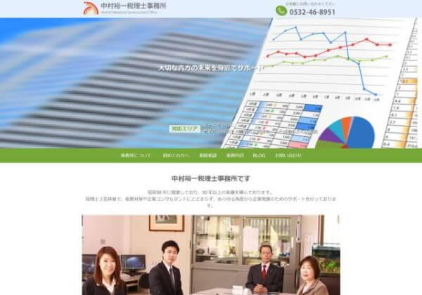 中村裕一税理士事務所のホームページ