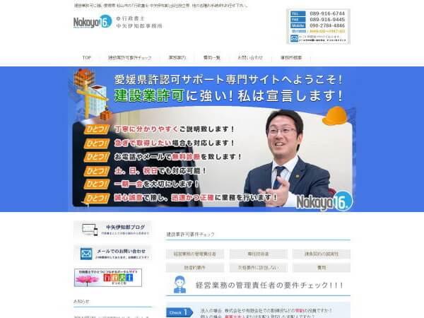 中矢伊知郎事務所のホームページ