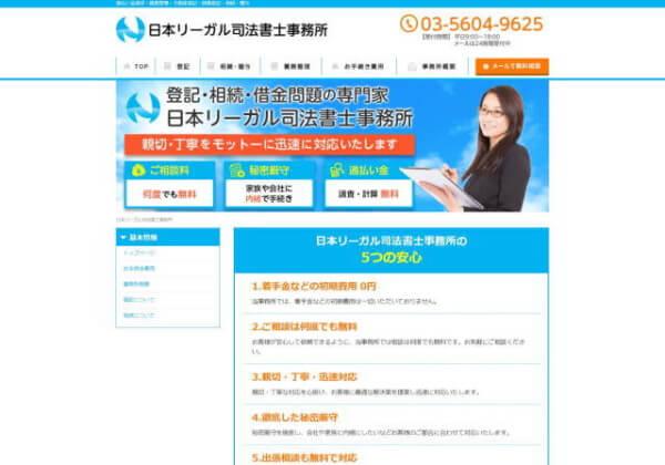 日本リーガル司法書士事務所のホームページ