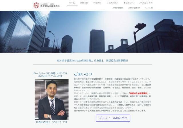 社会保険労務士・行政書士 錦堂綜合法務事務所のホームページ
