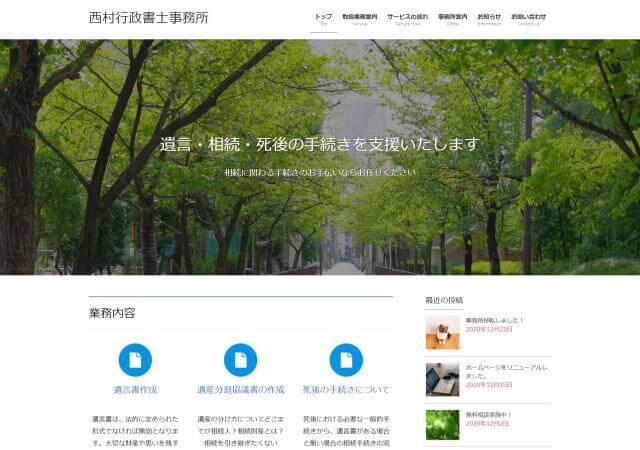 西村行政書士事務所のホームページ