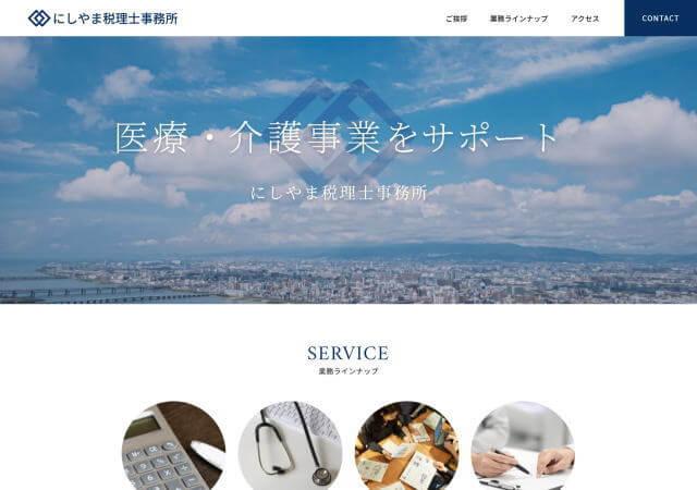 にしやま税理士事務所のホームページ
