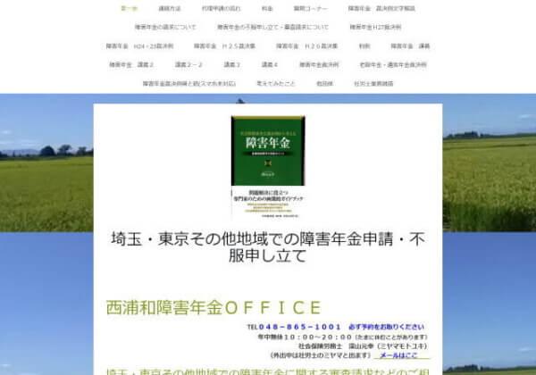 西浦和障害年金OFFICEのホームページ