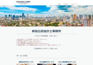新田公認会計士事務所のホームページ