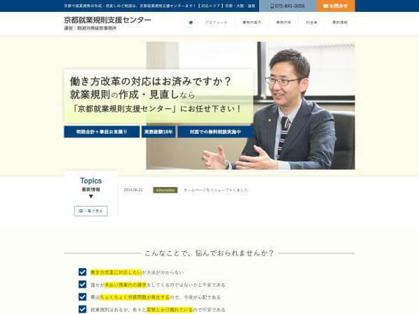 野渕労務経営事務所のホームページ