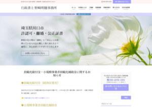 行政書士野崎明穂事務所のホームページ