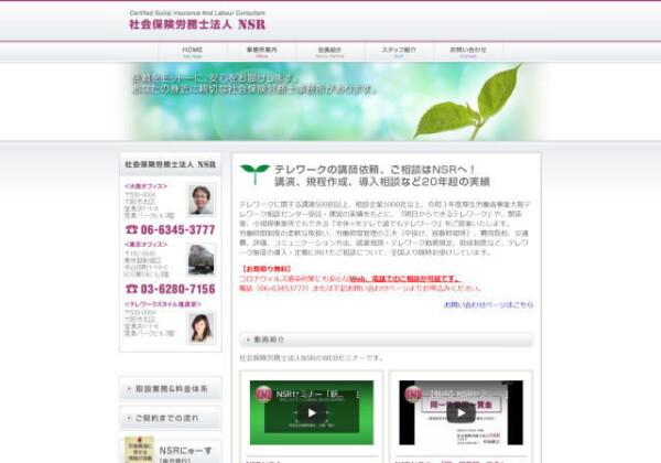 社会保険労務士法人 NSRのホームページ