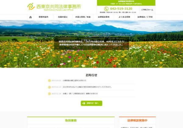 西東京共同法律事務所のホームページ