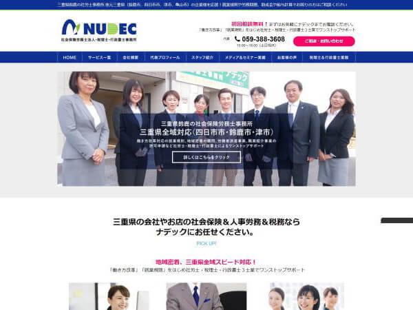 社会保険労務士法人 ナデックのホームページ