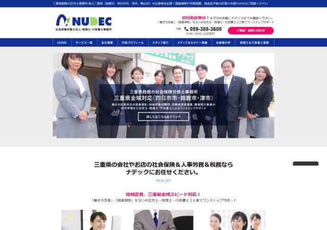 社会保険労務士法人 ナデック(三重県鈴鹿市)