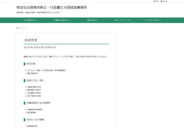 大西経営事務所のホームページ
