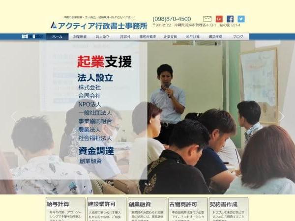 アクティア行政書士事務所のホームページ