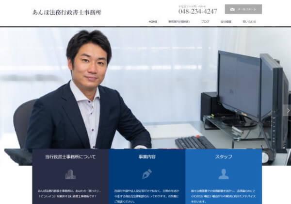 あんぽ法務行政書士事務所のホームページ