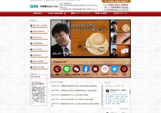 行政書士法人 oneのホームページ