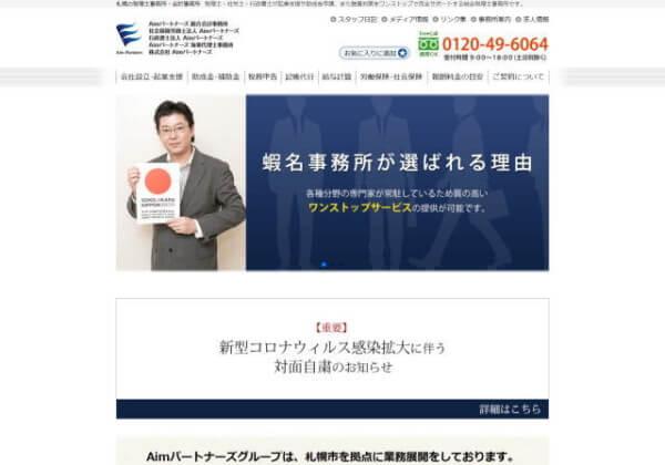 Aimパートナーズ総合会計事務所のホームページ