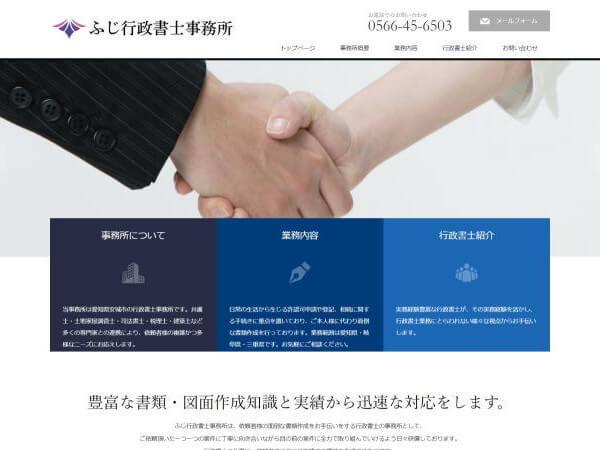 ふじ行政書士事務所のホームページ