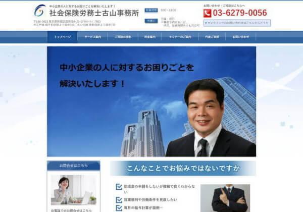 社会保険労務士古山事務所のホームページ