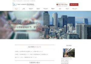 行政書士・社会保険労務士GLOBALのホームページ
